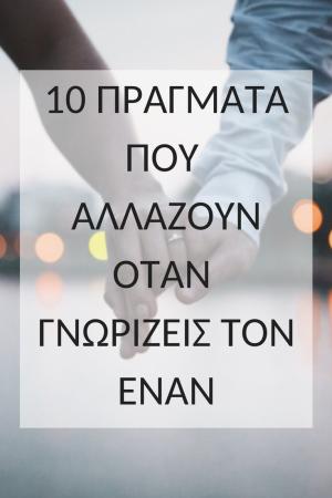 10 pragmata pou allazoun otan gnorizeis ton enan