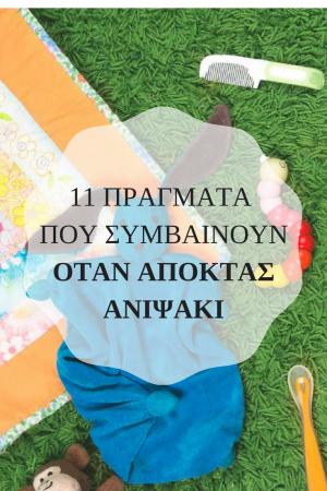 11-pragmata-pou-symvainoun-otan-apoktas-anipsaki