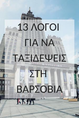 13 logoi gia na taksidepseis sti varsovia