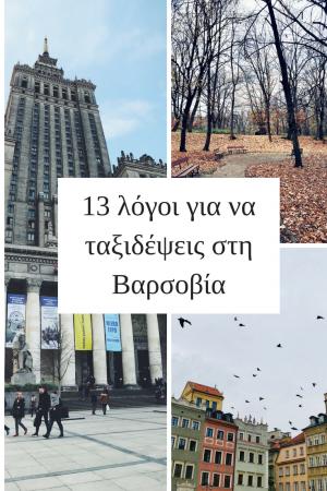 13-logoi-gia-na-taksidepseis-sti-varsovia