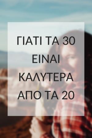 GIATI TA 30 EINAI KALYTERA APO TA 20