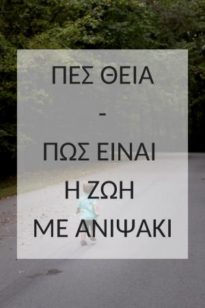 pes theia-2