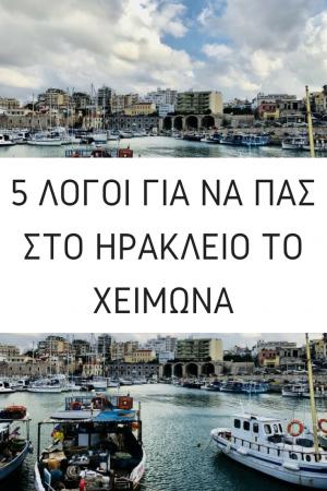 5-logoi-gia-na-pas-sto-irakleio-to-xeimona