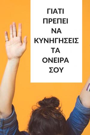 giati-prepei-na-kynigiseis-ta-oneira-sou