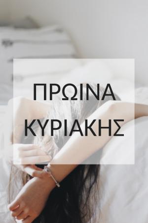 proina kyriakis-2