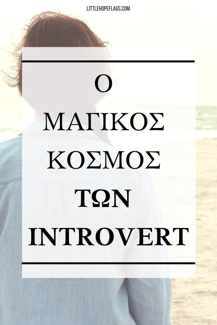 ο μαγικός κόσμος των introvert