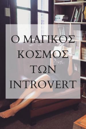o magikos kosmos ton introvert
