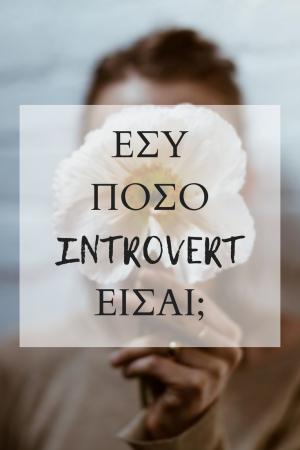o magikos kosmos ton introvert-esy poso introvert eisai