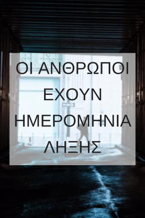 oi anthropoi exoun imerominia liksis-2