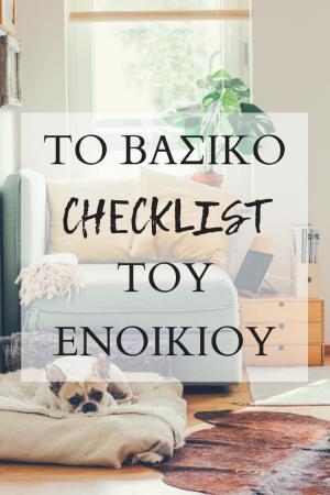 to vasiko checklist tou enoikiou-2