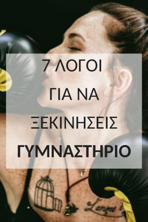 7 logoi gia na ksekiniseis gymnastirio-2