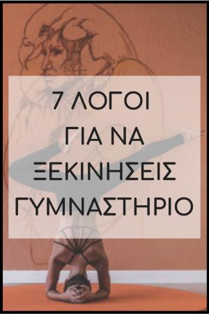 7 logoi gia na ksekiniseis gymnastirio