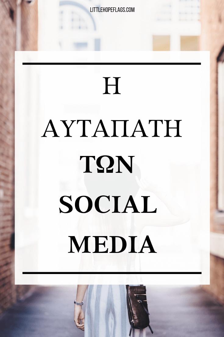 η αυταπάτη των social media
