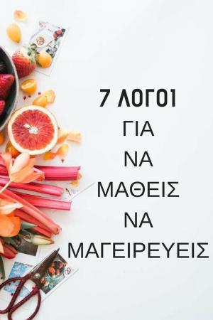 7 logoi gia na matheis na mageireyeis