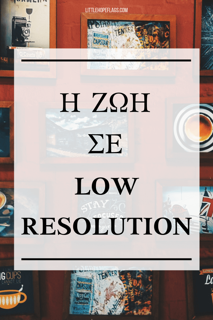η ζωή σε low resolution