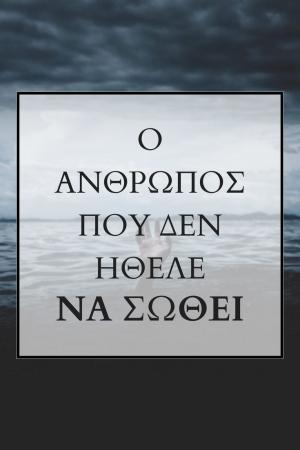 o anthropos pou den ithele na sothei-2