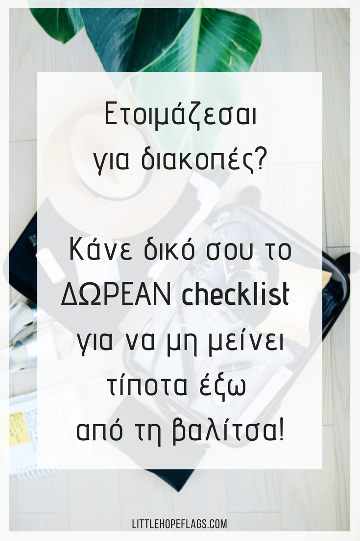 dorean checklist