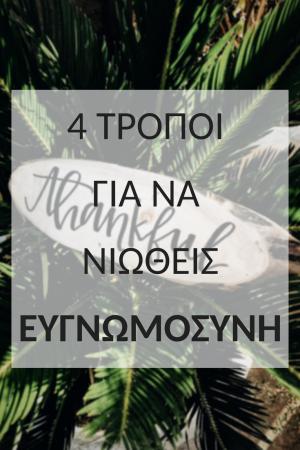 4 tropoi gia na niotheis eygnomosini-1