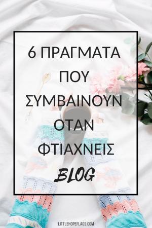 6 pragmata pou symvainoun otan ftiaxneis blog 2