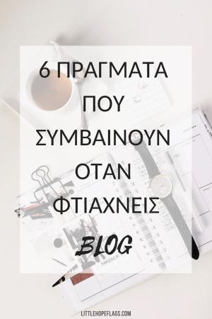 6 pragmata pou symvainoun otan ftiaxneis blog