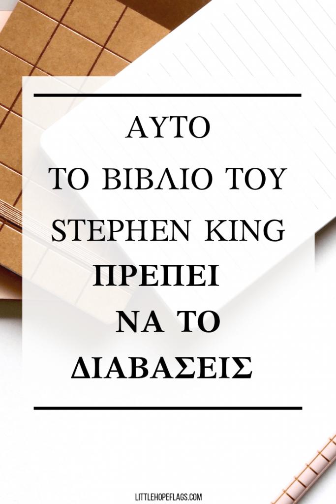 αυτο το βιβλιο του stephen king πρεπει να το διαβασεις