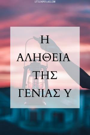 i alitheia tis genias y-2