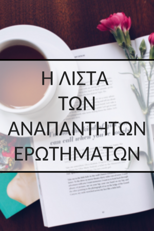 i lista ton anapantiton erotimaton-2