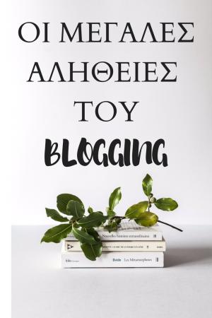 oi megales alitheies tou blogging-2