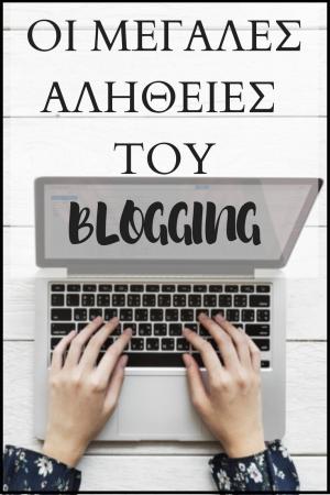 oi megales alitheies tou blogging