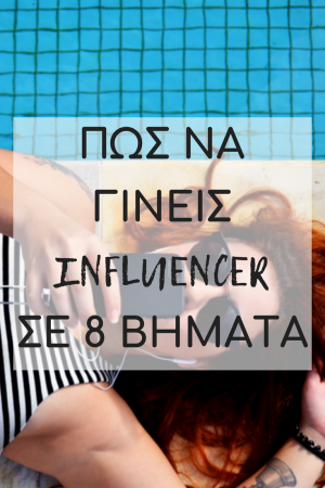 pos na gineis influencer se 8 vimata