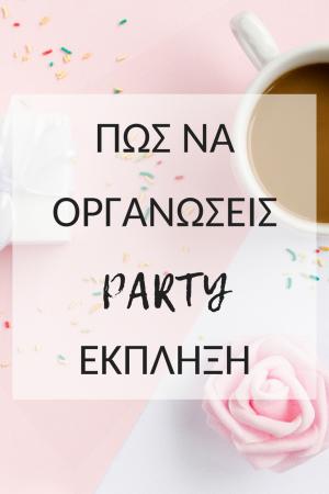 pos na organoseis party ekpliksi-2