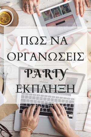 pos-na-organoseis-party-ekpliksi