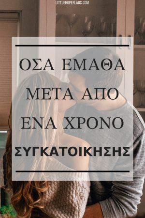 osa ematha meta apo ena xrono sygkatoikisis pinterest 2