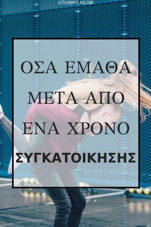 osa ematha meta apo ena xrono sygkatoikisis pinterest 3