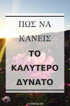to-kalytero-dynato-2