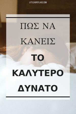 to-kalytero-dynato-3