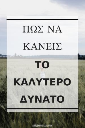 to-kalytero-dynato-4