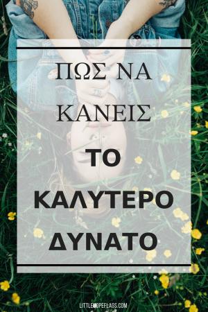 to-kalytero-dynato
