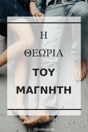 i-theoria-tou-magniti-pin