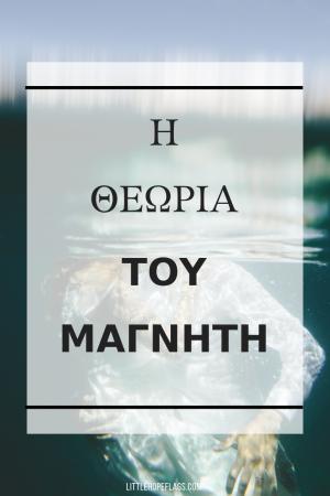 i-theoria-tou-magniti-pin3