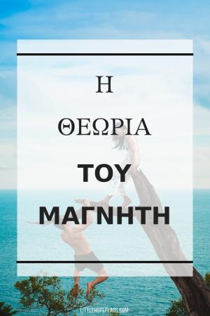i-theoria-tou-magniti-pin4