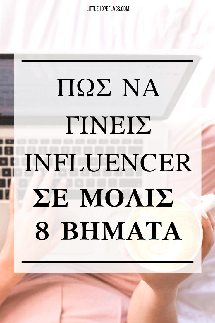 πώς να γίνεις influencer se 8 βήματα