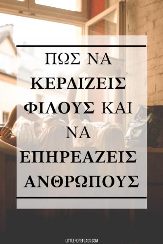 pos na kerdizeis filous kai na epireazeis anthropous 1
