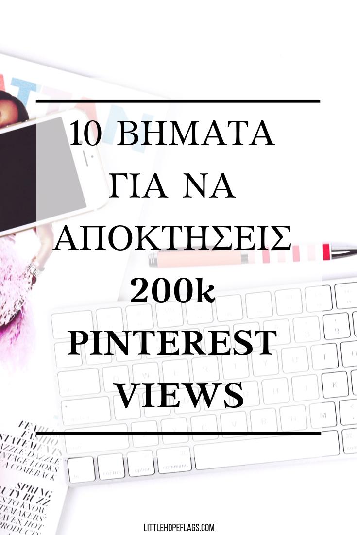 10 vimata gia na apoktiseis 200k pinterest views3