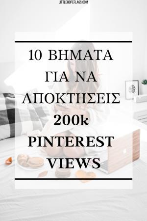 10 vimata gia na apoktiseis 200k pinterest views