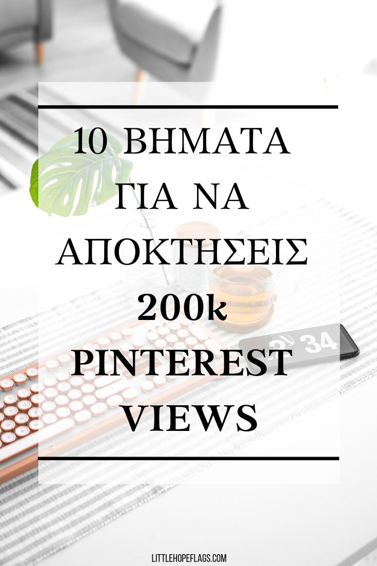 10 vimata gia na apoktiseis 200k pinterest views4