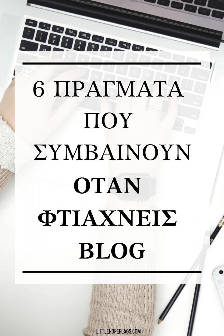 6 πράγματα που συμβαίνουν όταν φτιάχνεις blog