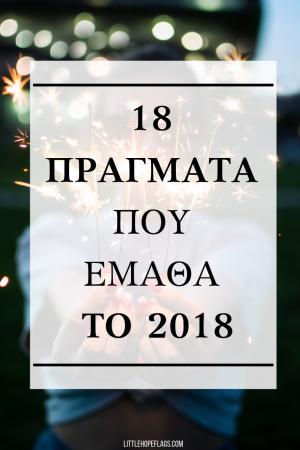 18 πράγματα που έμαθα το 2018
