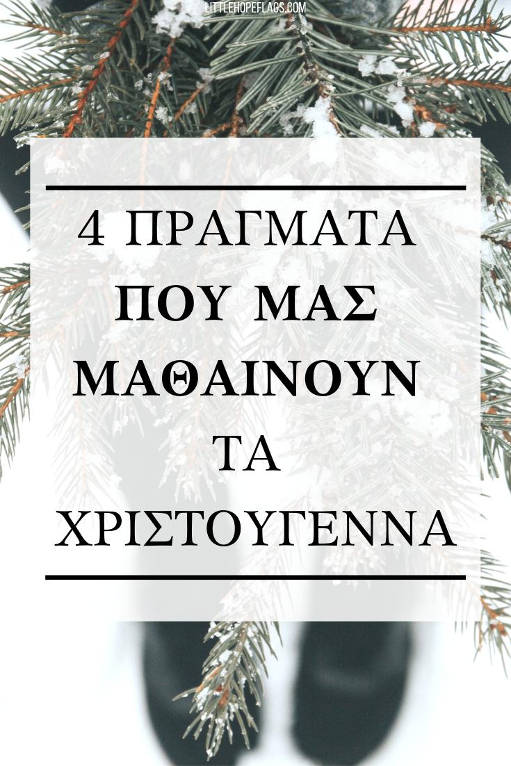 4 πράγματα που μας μαθαίνουν τα χριστούγεννα