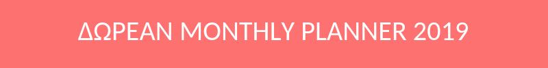 δωρεάν printable monthly planner 2019